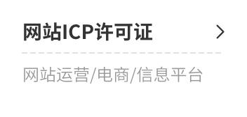 网站ICP许可证