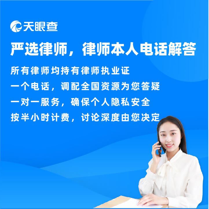 电话咨询律师